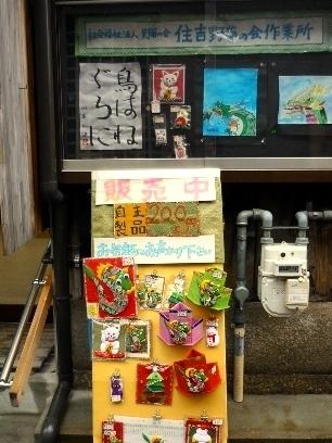 住吉野菊の会作業所