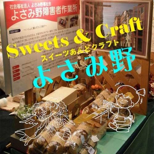 Sweets&Craftよさみ野